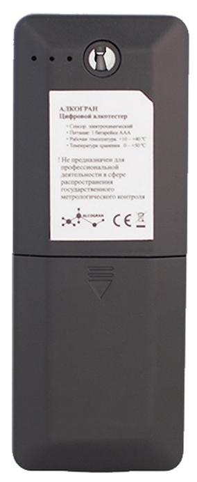 Alcogran AG-100 - шаг шкалы: 0.001промилле