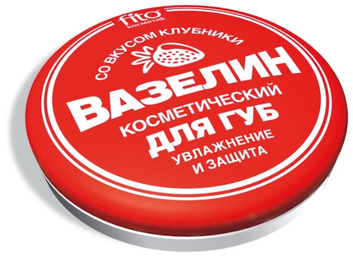 Fito косметик Вазелин для губ Увлажнение и защита - эффект: восстановление