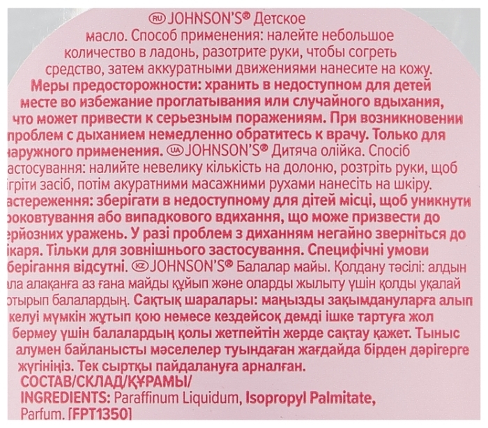 Johnson s Baby - содержит: масло ши (карите)