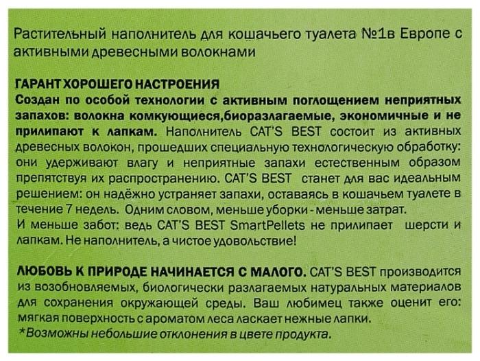 Cat s Best Smart Pellets, 10 кг/20 л - объем 20л