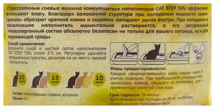 Cat Step Tofu Original растительный, 6 л - объем 6л