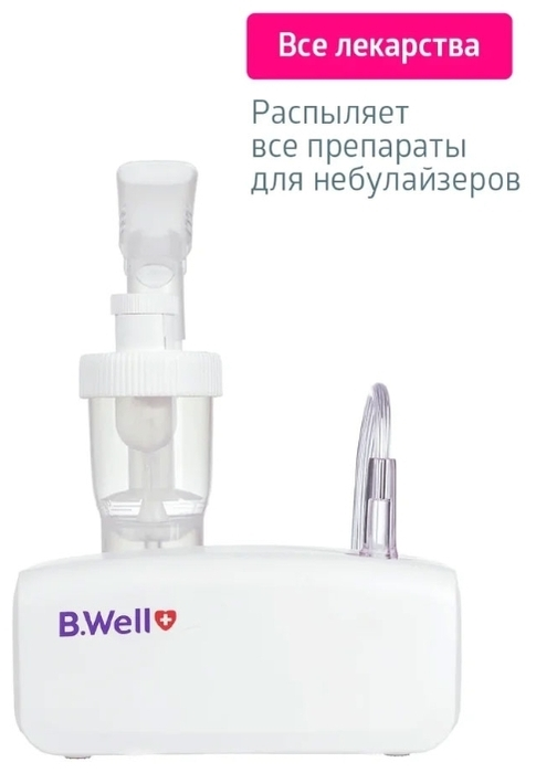 B.Well MED-121 - скорость распыления: 0.3мл/мин