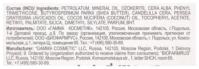 Librederm Аевит полужирная - активный ингредиент: витамин А, витамин Е