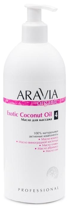 ARAVIA Organic для массажа Exotic Coconut Oil - эффект: питание, увлажнение, омоложение, восстановление