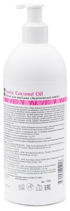 ARAVIA Organic для массажа Exotic Coconut Oil - тип кожи: для всех типов