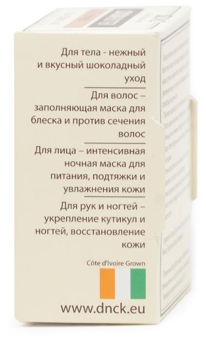 DNC Какао - активный ингредиент: витамин E