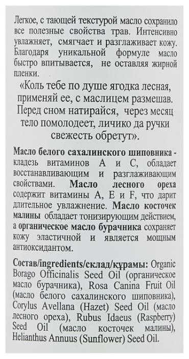 Рецепты бабушки Агафьи Массажное легкое нежирное Банька Агафьи - масла и эссенции: масло бурачника, масло подсолнечника, масло шиповника, масло лесного ореха