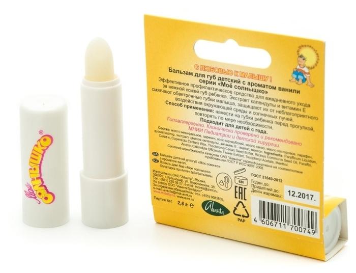 Моё солнышко с ароматом ванили - подходит для детей