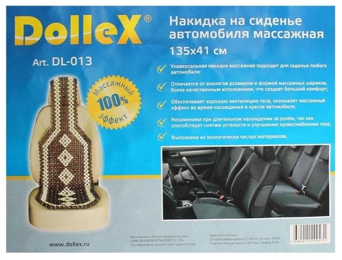 Dollex дерево 2 - количество сидений: 1