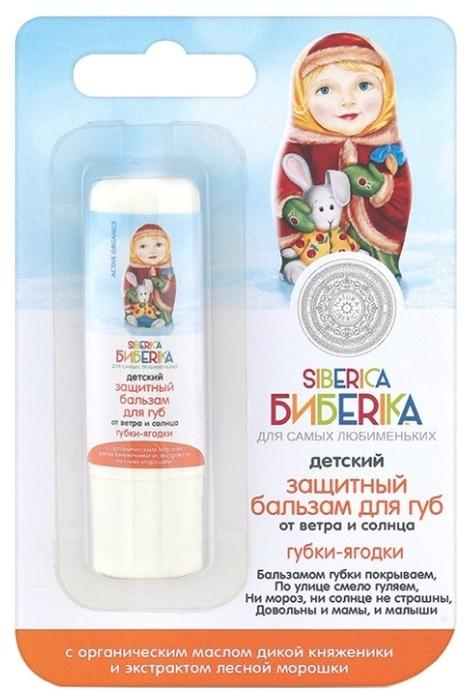Natura Siberica Siberica Бибerika Губки-ягодки - эффект: питание, увлажнение, защита от холода и ветра