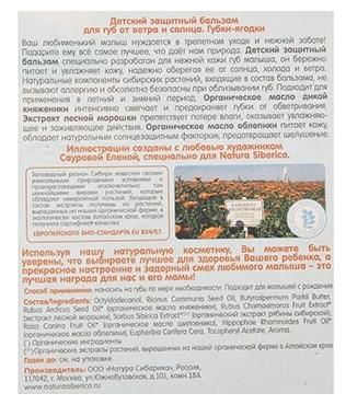 Natura Siberica Siberica Бибerika Губки-ягодки - вес: 4г