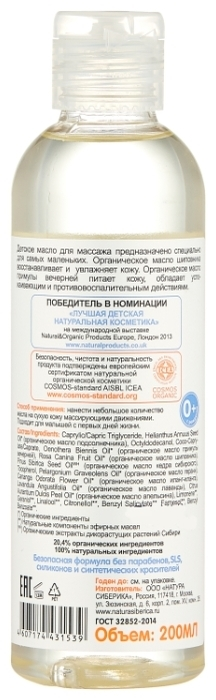 Natura Siberica Little Siberica для массажа - тип кожи: для всех типов