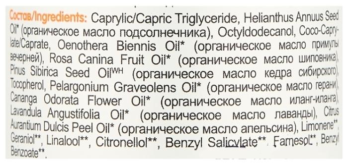 Natura Siberica Little Siberica для массажа - эффект: противовоспалительное действие