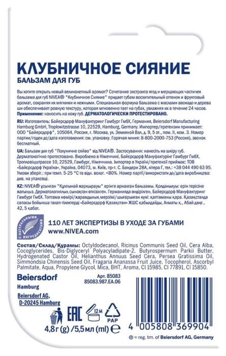 Nivea Клубничное сияние - вес: 4.8г