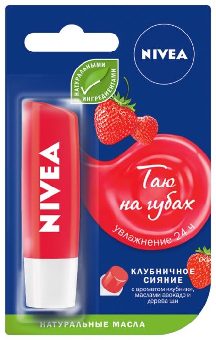 Nivea Клубничное сияние - активный ингредиент: витамин Е