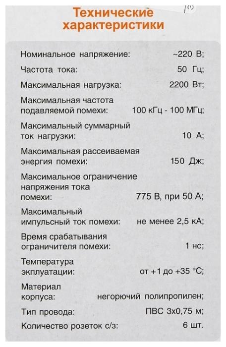 UNIVersal 967U-3005, 6 розеток, 5 м, с/з, 10А / 2200 Вт - тип провода ПВС