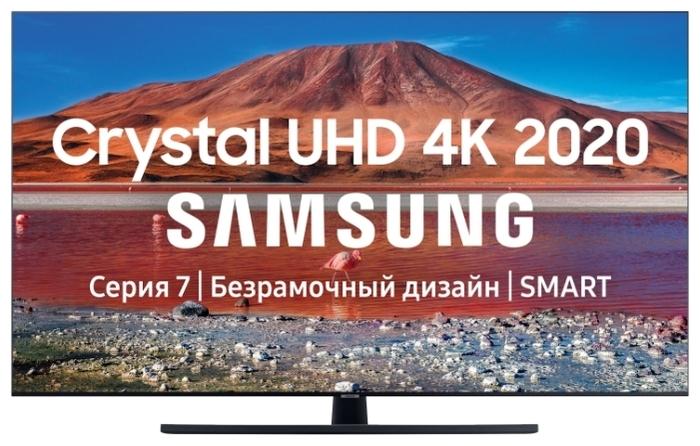 Samsung UE75TU7500U 75 (2020) - разрешение: 4K UHD (3840x2160), HDR