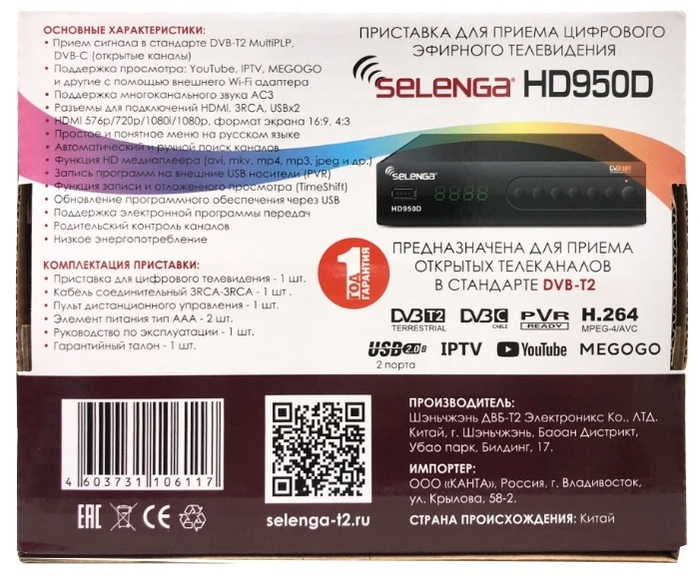 Selenga HD950D - пульт ДУ