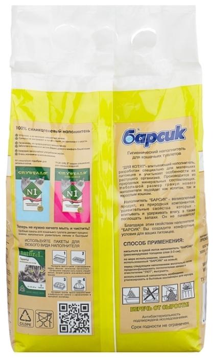 Барсик для котят, 4.54 л - с защитой от запаха, антибактериальный, гипоаллергенный, для длинношерстных, для котят