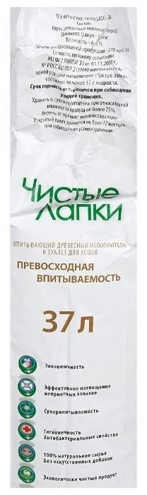 Чистые лапки древесный, 37 л - объем 37л