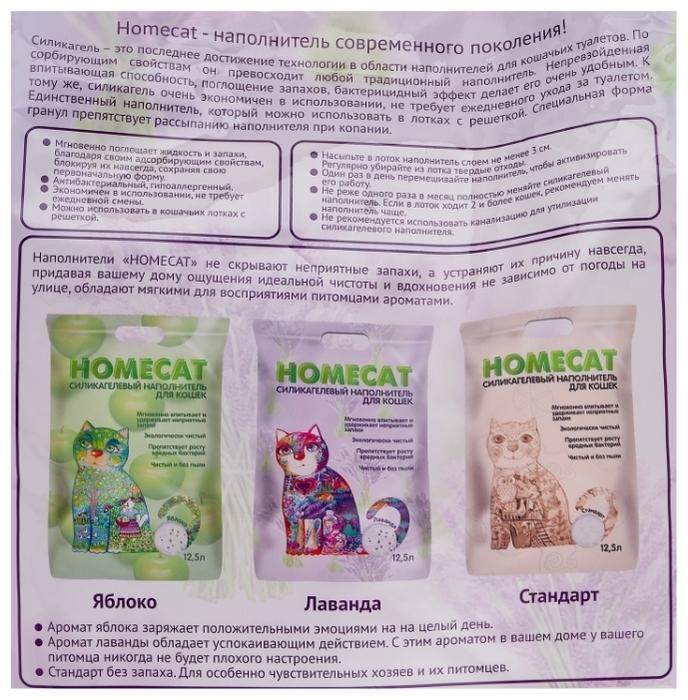 Homecat силикагелевый Лаванда, 12.5 л - объем 12.5л