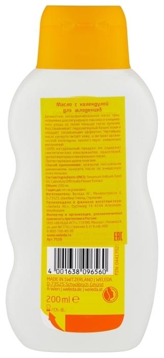Weleda с календулой без запаха - особенности: для массажа