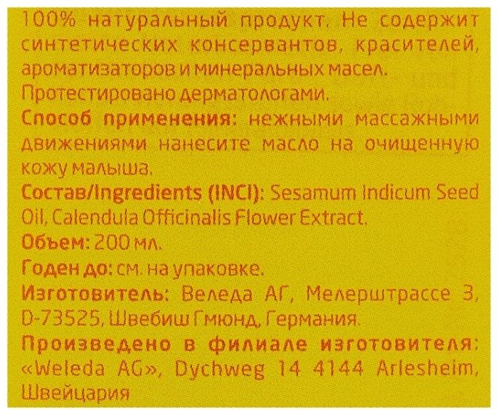 Weleda с календулой без запаха - минимальный возраст: с рождения