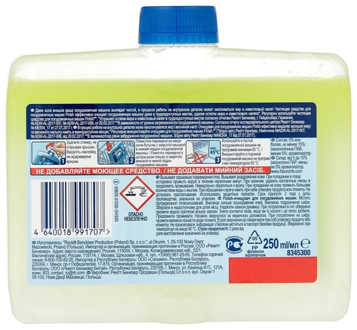 Finish Лимон, 250 мл - назначение: удаление накипи, обезжиривание, устранение неприятного запаха