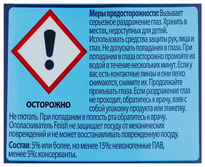 Finish - не содержит: хлор, фосфаты