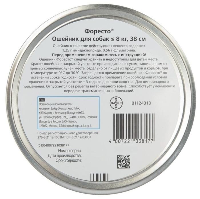 Форесто (Bayer) инсектоакарицидный для собак и щенков - продолжительность защиты 240дней
