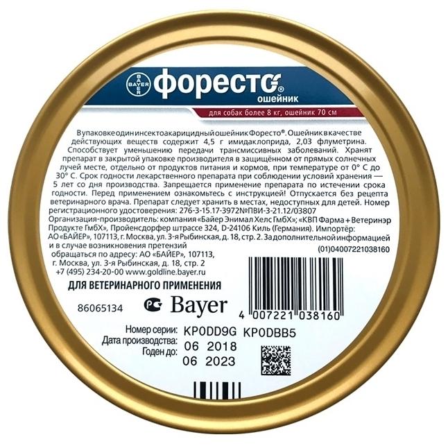 Форесто (Bayer) инсектоакарицидный для собак и щенков 1шт. в уп. - в упаковке 1шт
