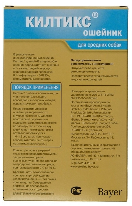 Килтикс (Bayer) инсектоакарицидный для собак и щенков - продолжительность защиты 180дней