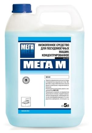 Мега М - назначение: мытье посуды, мытье в холодной воде, мытье стекла, мытье серебра, фарфора и посуды с росписью, мытье нержавеющей стали