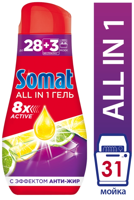 Somat All in 1 (лимон и лайм) - не содержит: фосфаты