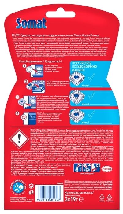 Somat Machine Cleaner, 3х20 г - назначение: удаление накипи, обезжиривание, устранение неприятного запаха