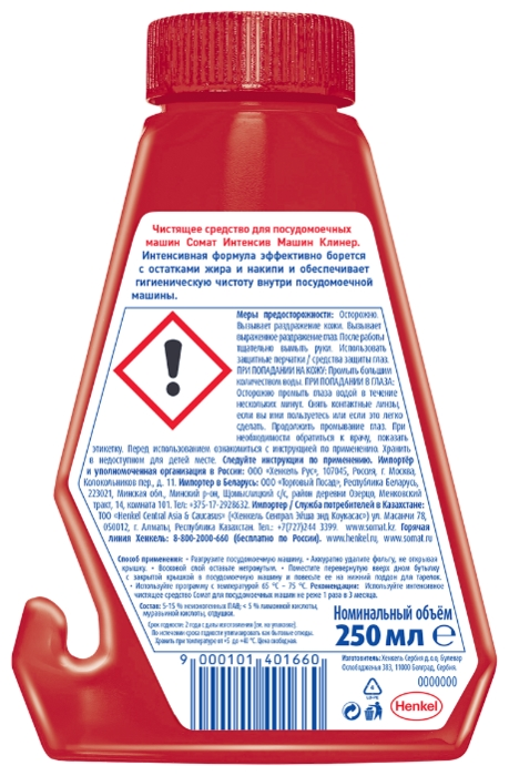 Somat Intensive, 250 мл - назначение: удаление накипи, обезжиривание, устранение неприятного запаха
