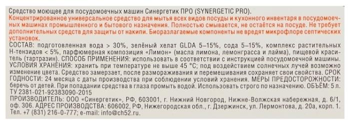 Synergetic универсальное - не содержит: хлор, фосфаты