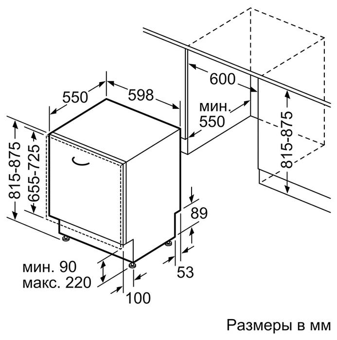 Bosch SMV25AX01R - установка: встраиваемая полностью