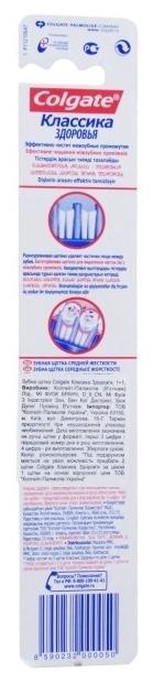 Colgate Классика Здоровья многофункциональная, средней жесткости - материал: пластик