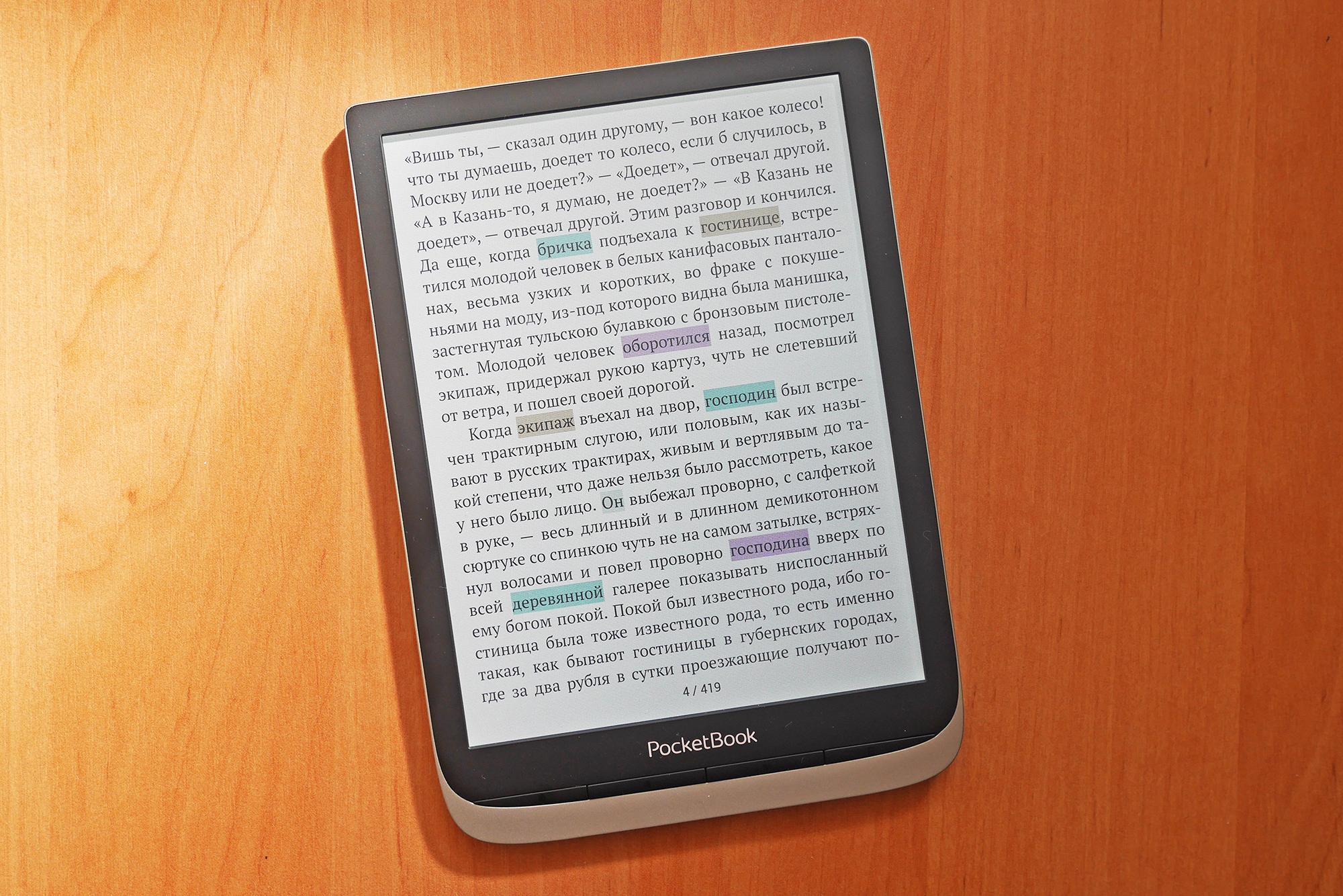 PocketBook 740 Color - •цветной экран E Ink Kaleido Plus с подсветкой