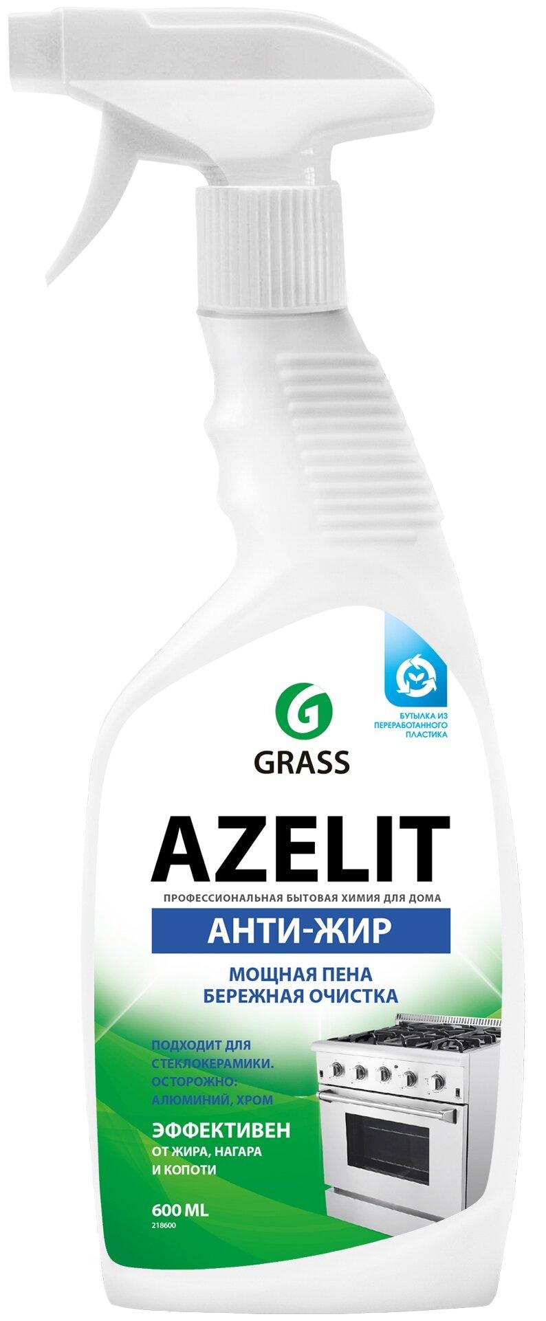 Чистящее средство для кухни Azelit Анти-жир Grass - особенности: концентрат, универсальное