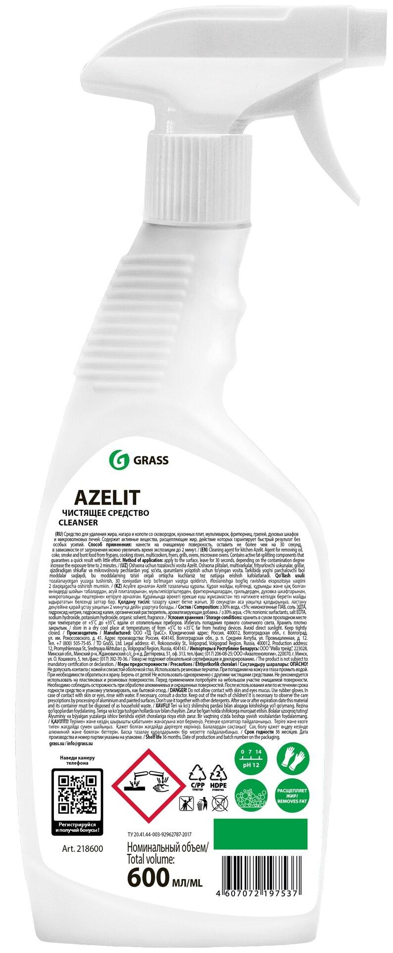Чистящее средство для кухни Azelit Анти-жир Grass - назначение: для металлических поверхностей, для стеклокерамики, для эмалированных поверхностей, для СВЧ, для кухонных плит, для духовых шкафов, для грилей, для удаления застарелого гриля