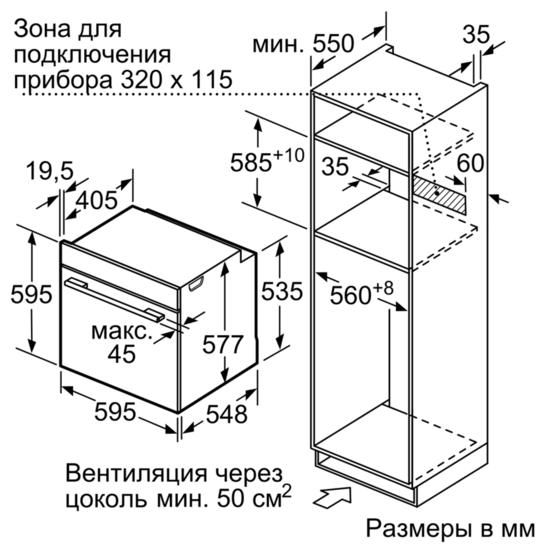 Siemens HN678G4S6 - объем: 67л