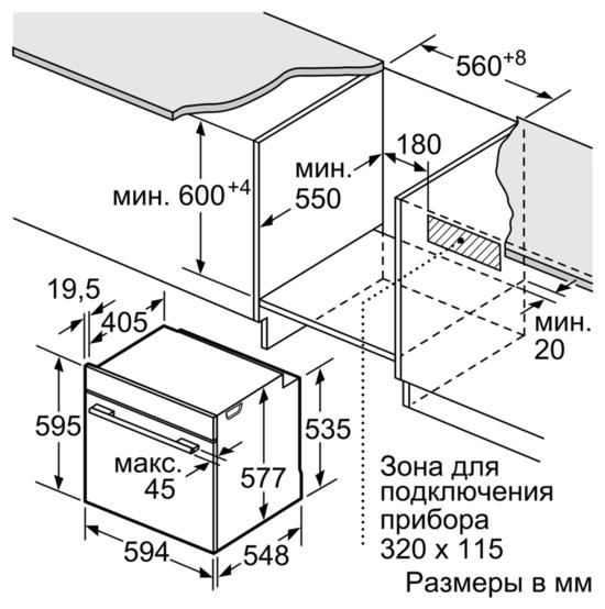 Siemens HN678G4S6 - ШхГхВ: 59.40х54.80х59.50см