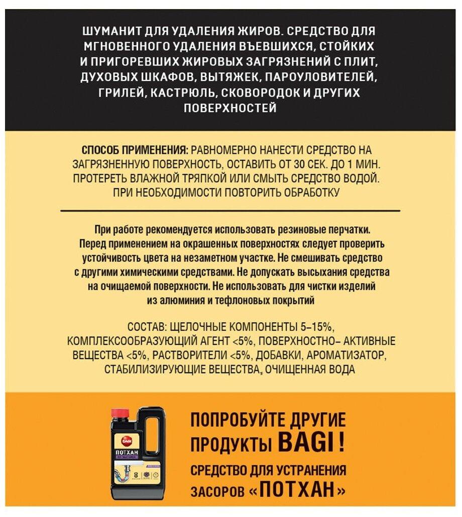 Концентрированное средство Шуманит жироудалитель Bagi - назначение: для металлических поверхностей, для стеклокерамики, для эмалированных поверхностей, для кухонных плит, для духовых шкафов, для грилей, для удаления застарелого гриля