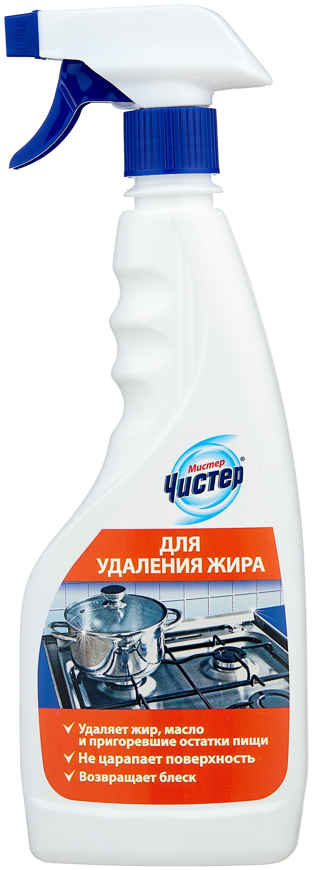 Средство для удаления жира с кухонных поверхностей Мистер Чистер - особенности: универсальное, антибактериальное