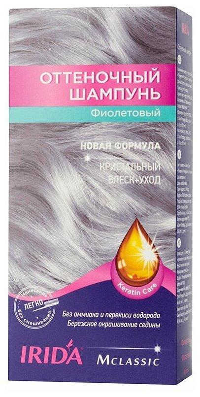 """Irida М Classic """"Фиолетовый"""" - для всех типов волос"""