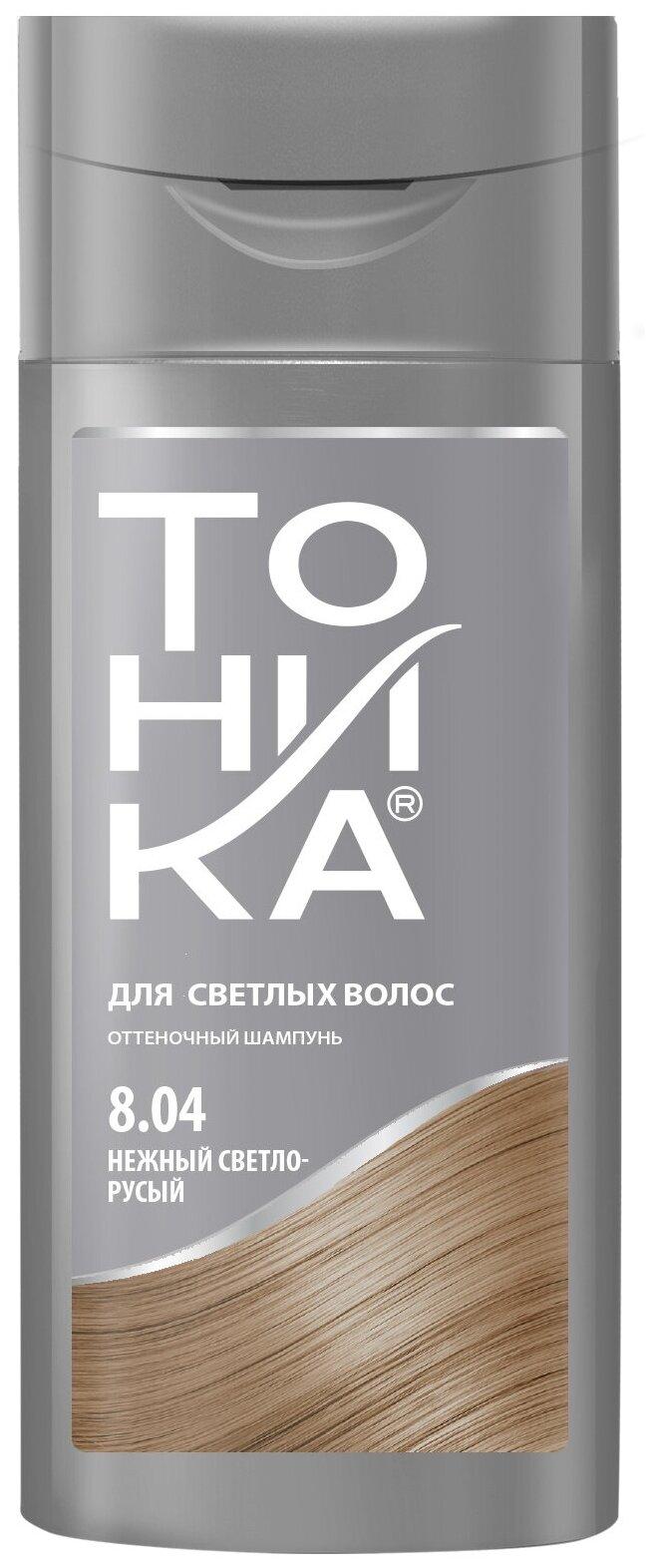 Тоника для светлых волос 8.04 нежный светло-русый с эффектом ламинирования - для всех типов волос
