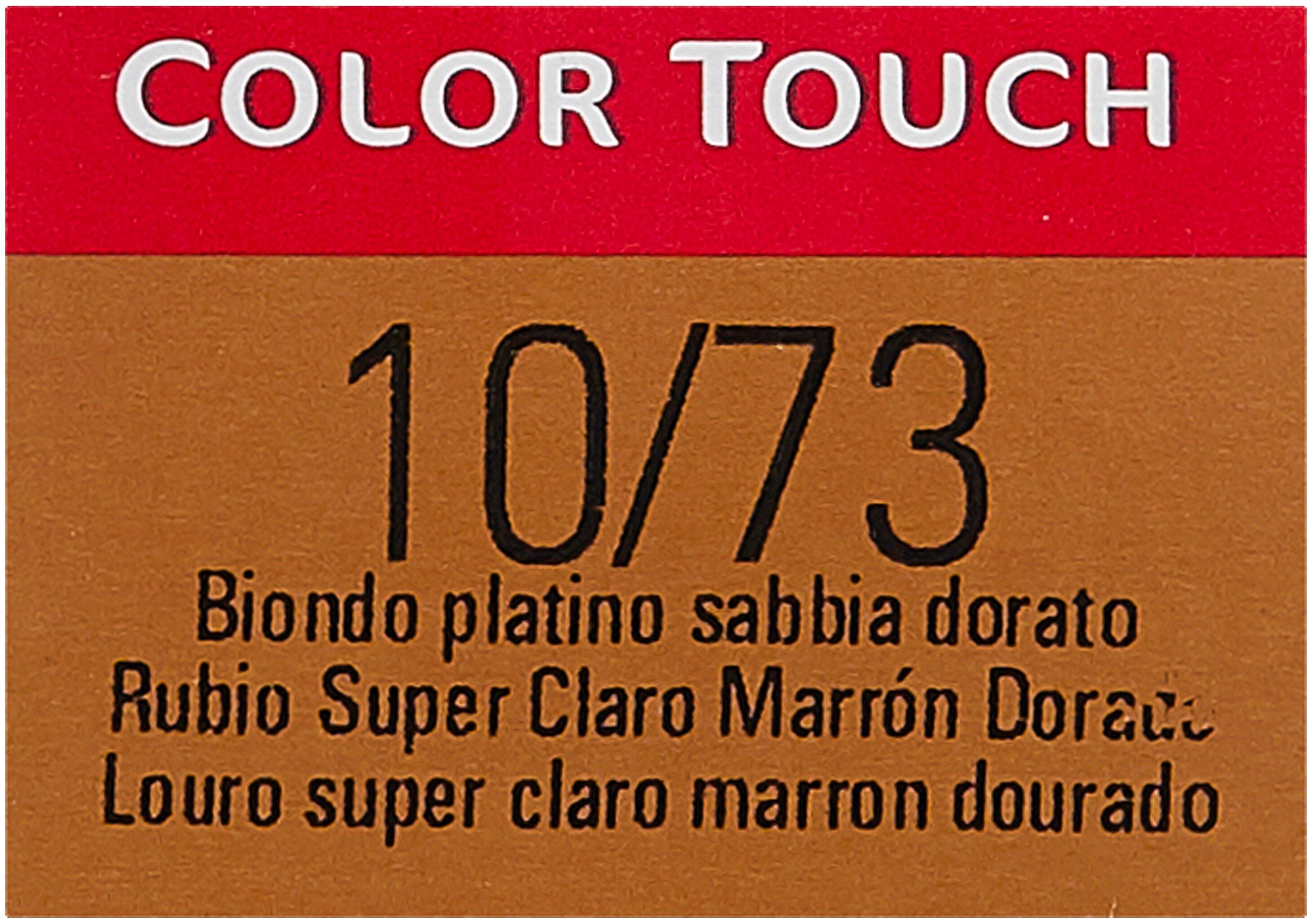 Wella Professionals Color Touch Deep Browns, 60 мл - активный ингредиент: кератин